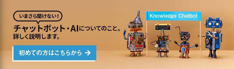 いまさら聞けない!チャットボット・AIについてのこと。詳しく説明します。初めての方はこちらから