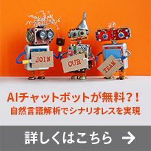 AIチャットボットが無料?!自然言語解析でシナリオレスを実現 詳しくはこちら