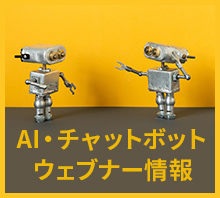 AI・チャットボット ウェブナー情報