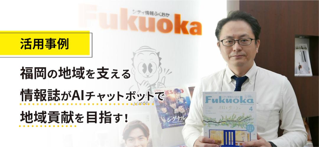 【活用事例】福岡の地域を支える情報誌がAIチャットボットで地域貢献を目指す!